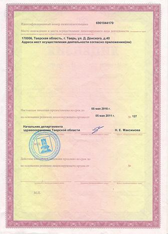 Стоматология тверь лицензия